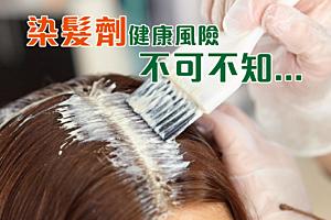 染髮劑健康風險不可不知