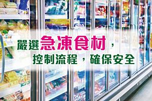 嚴選急凍食材,控制流程,確保安全