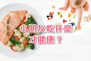 小朋友吃什麼才健康?