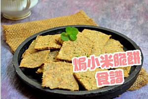 焗小米脆餅