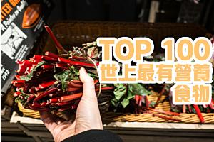 TOP 100世上最有營養食物