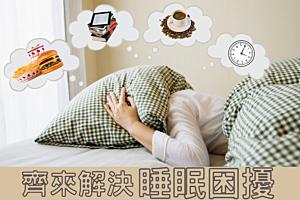 齊來解決睡眠困擾!