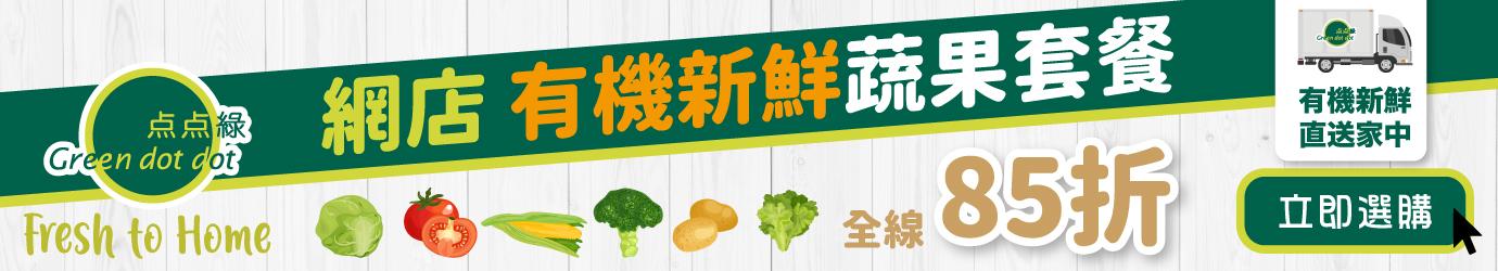 有機新鮮蔬果