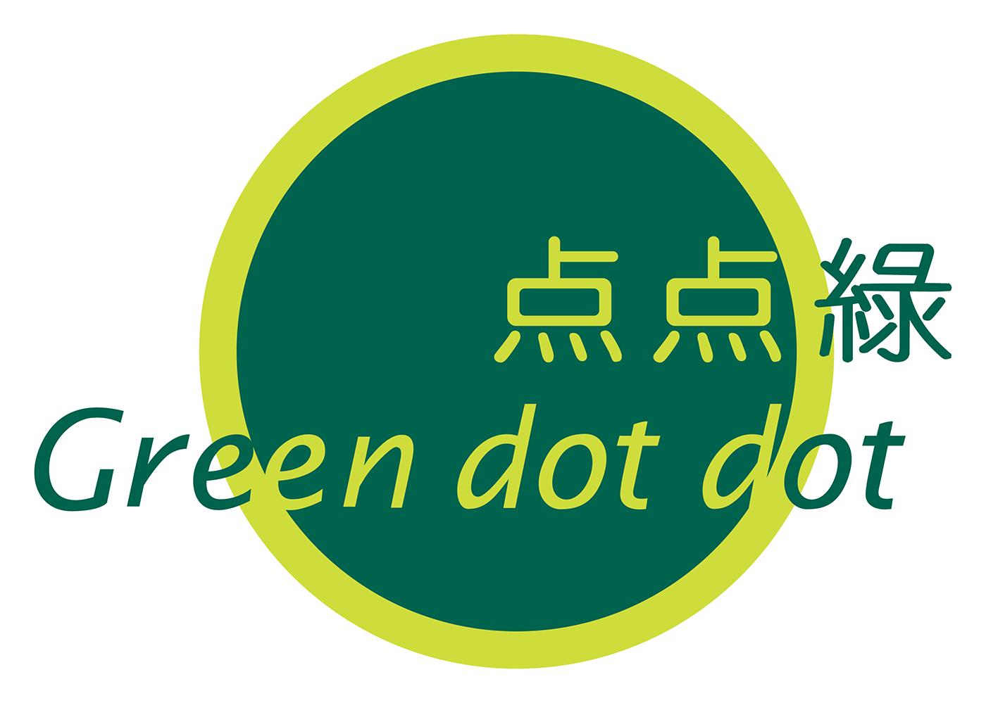 点点綠有機健康食品店