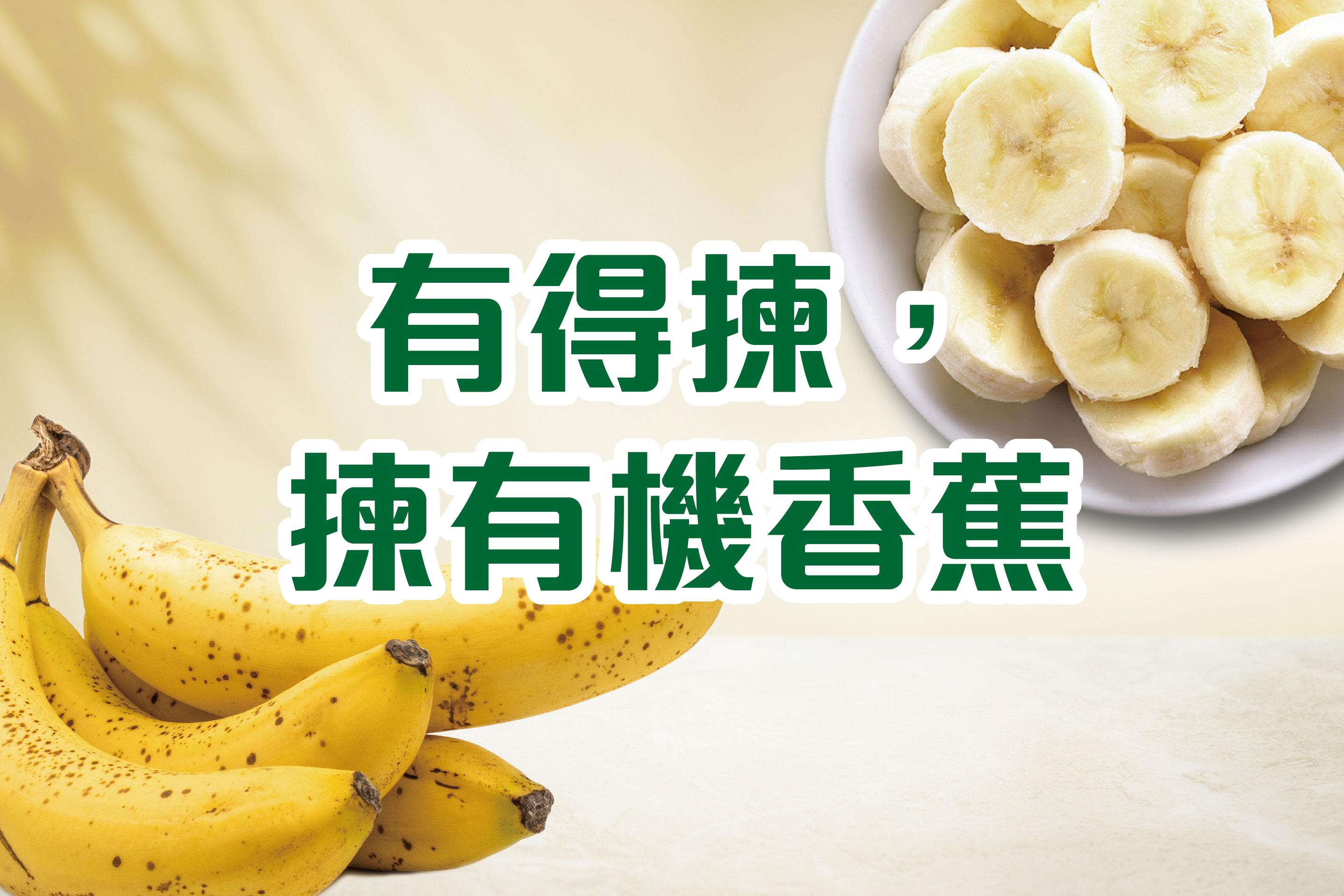 有得揀,揀有機香蕉