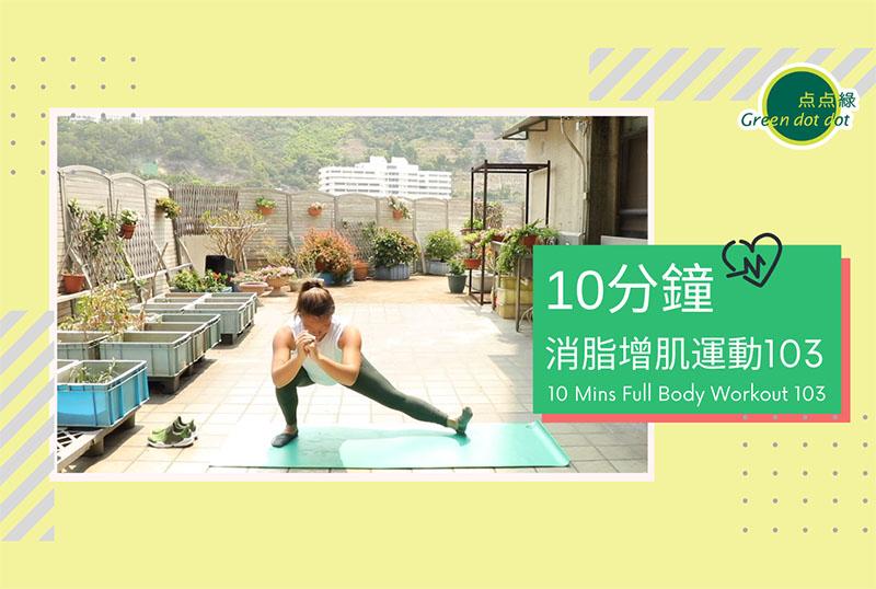 在家輕鬆做運動 ─消脂增肌鍛鍊