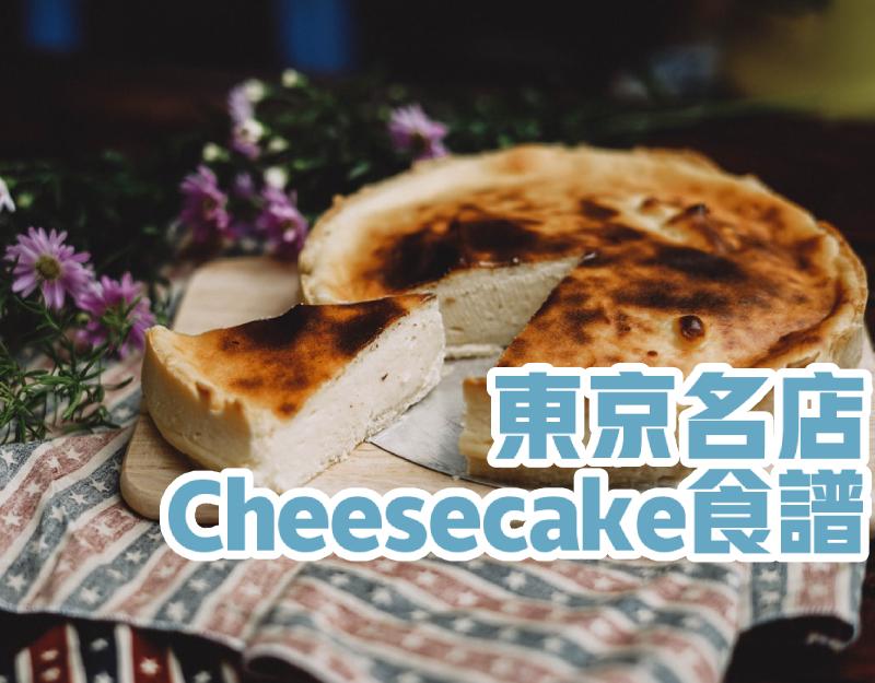 東京人氣名店Cheese Cake食譜