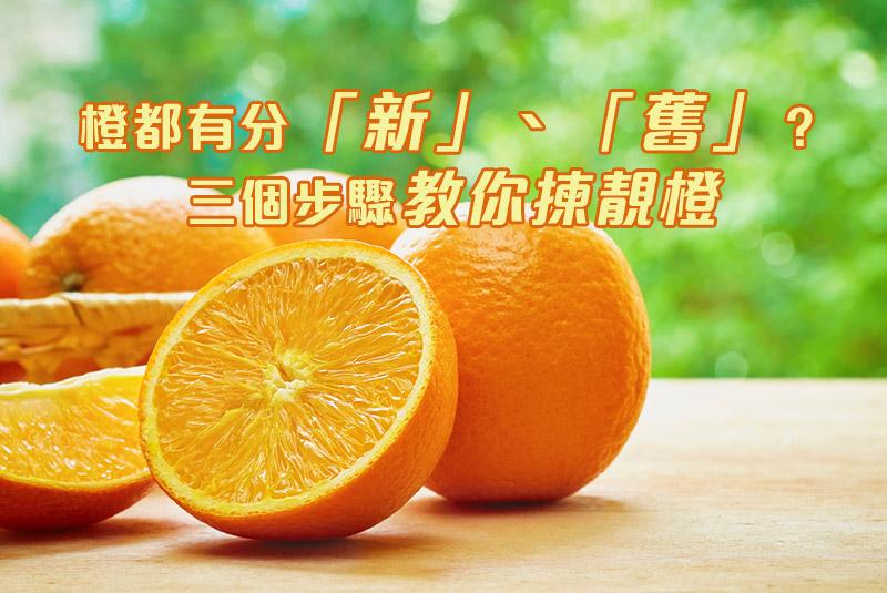 橙都有分「新」、「舊」?三個步驟教你揀靚橙