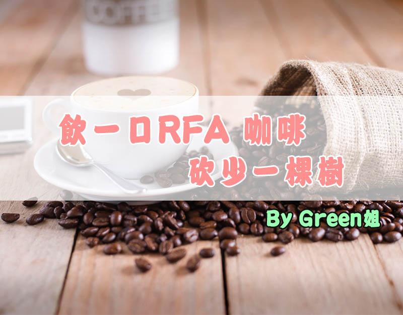 飲一口RFA咖啡,砍少一棵樹