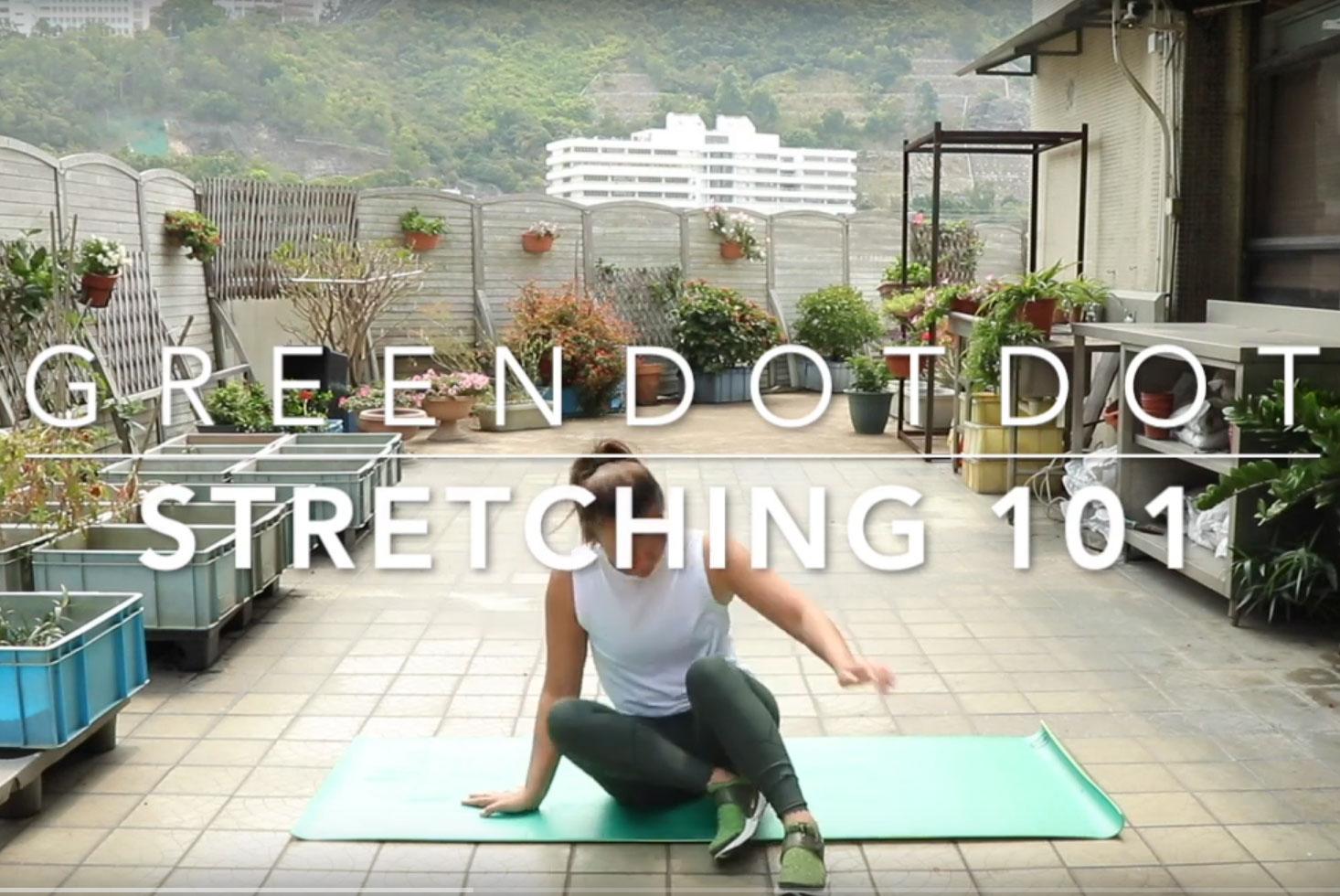 在家輕鬆做運動 ─ 簡易拉筋動作1.0