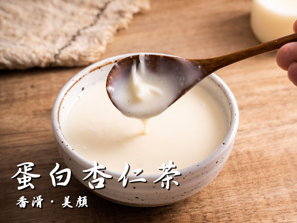 蛋白杏仁茶 食譜教學