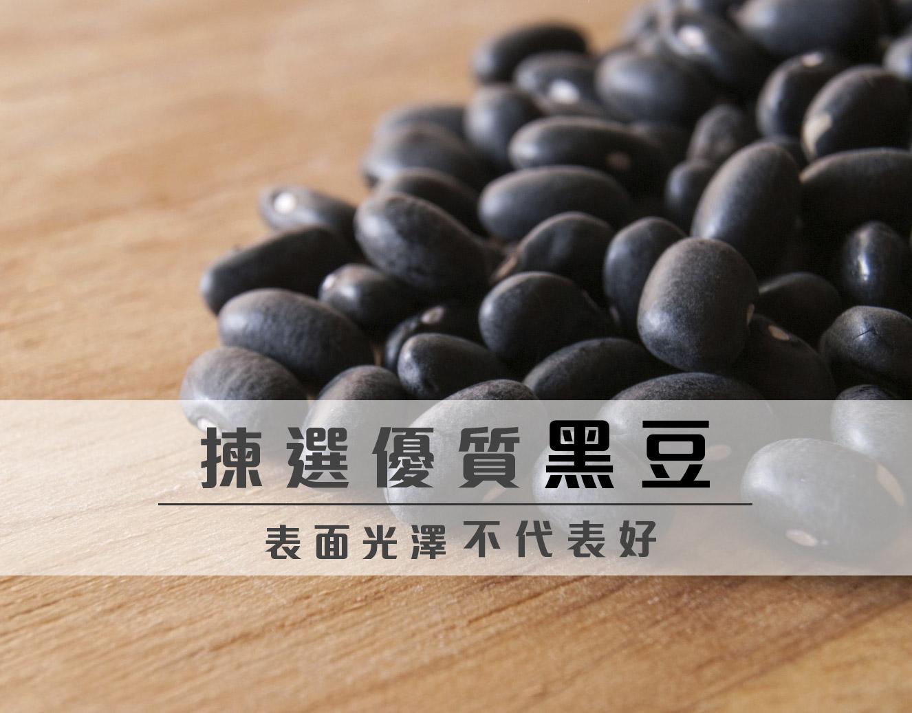 揀選優質黑豆 表面光澤不代表好