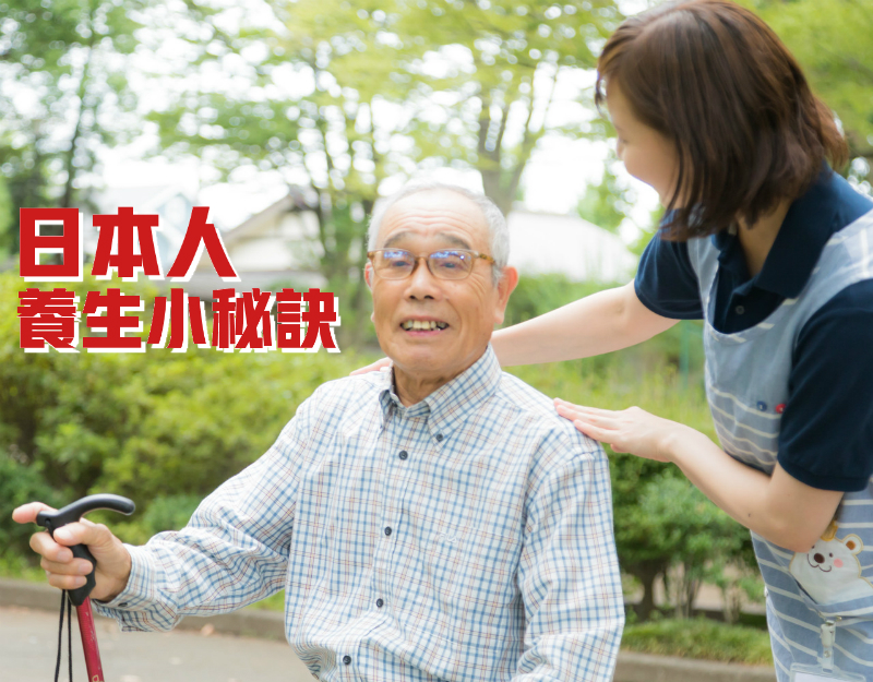 日本人養生長壽小秘訣
