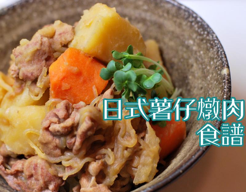 日式薯仔燉肉食譜