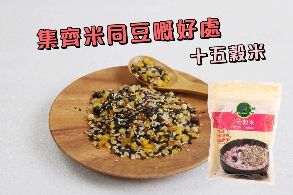 十五穀米 集齊穀物同豆嘅好處