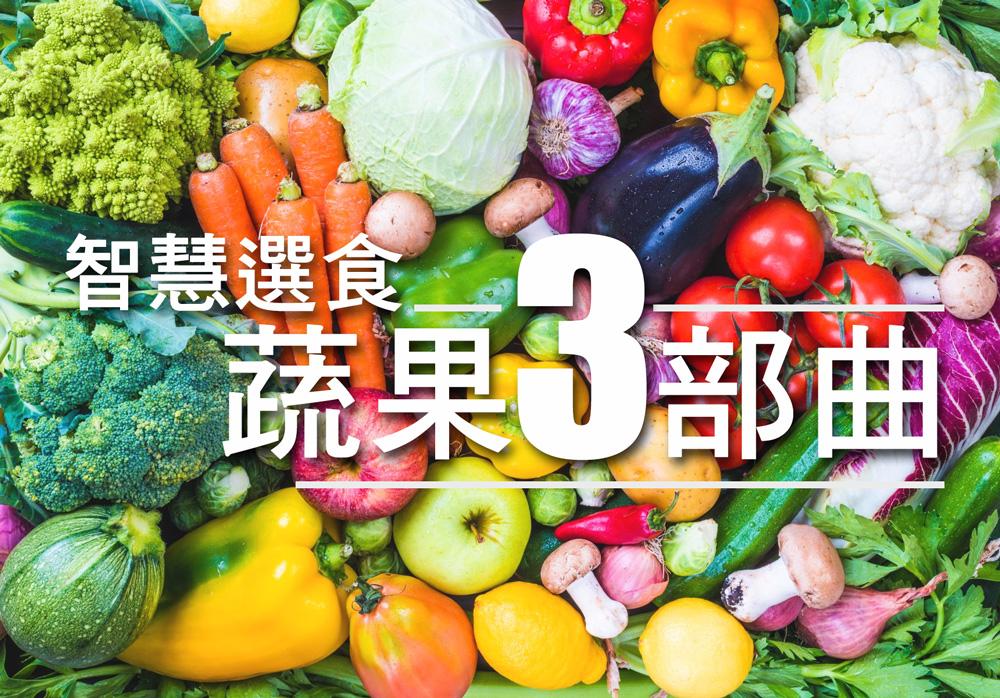 智慧選食蔬果三部曲